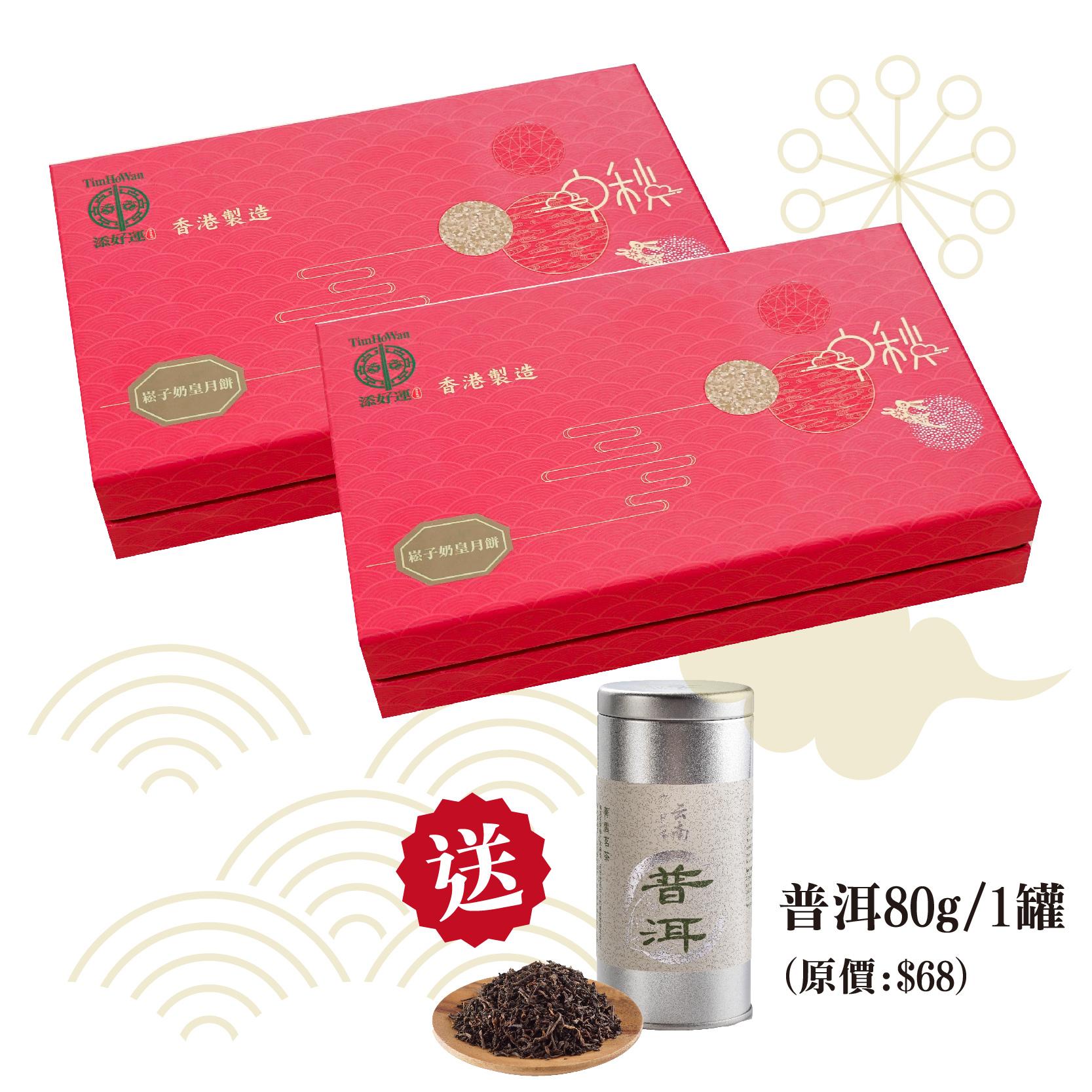 添好運 崧子奶皇月餅X 2 (現貨),送雲南普洱80g 1罐