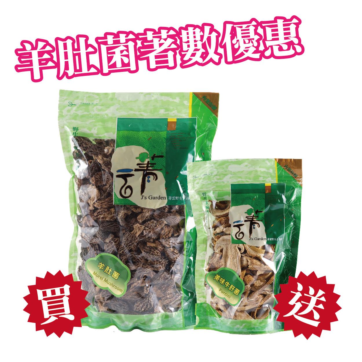 羊肚菌200g 送 美味牛肝菌80g