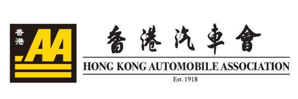HKAA 香港汽車會