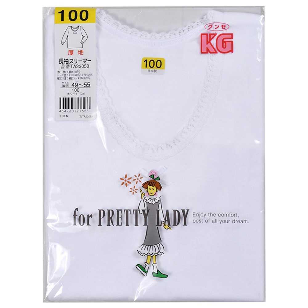 Gunze 女童100%全棉圓領長袖內衣 TA22050-22080 (日本製).