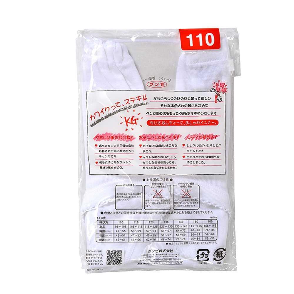 Gunze 女童100%全棉內褲 TA5755C-5780C (日本製).