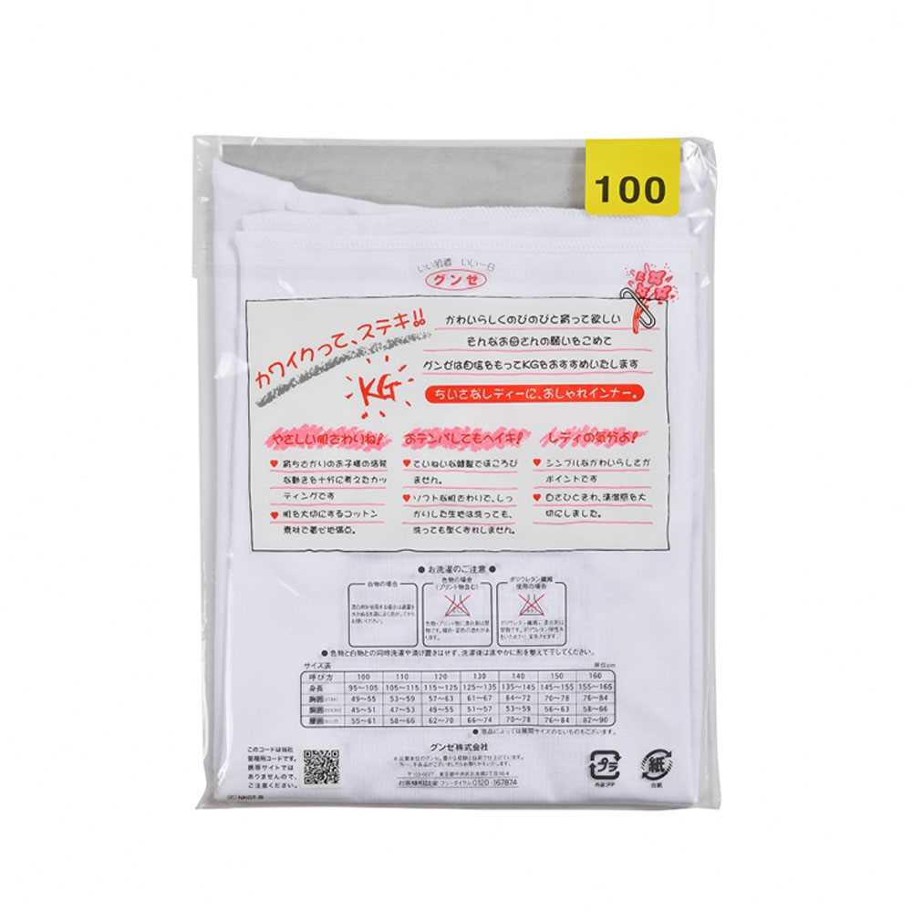 Gunze 女童100%全棉背心 TA45502-45802 (日本製).