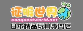 征服世界-日本精品玩具專門店