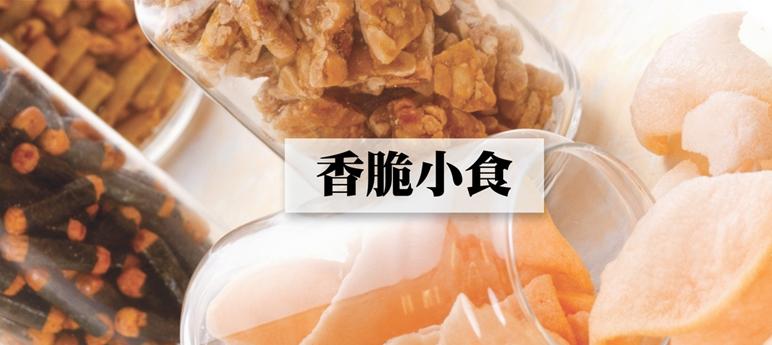 蝦片及脆口零食 — 酥酥脆脆,多層次口感