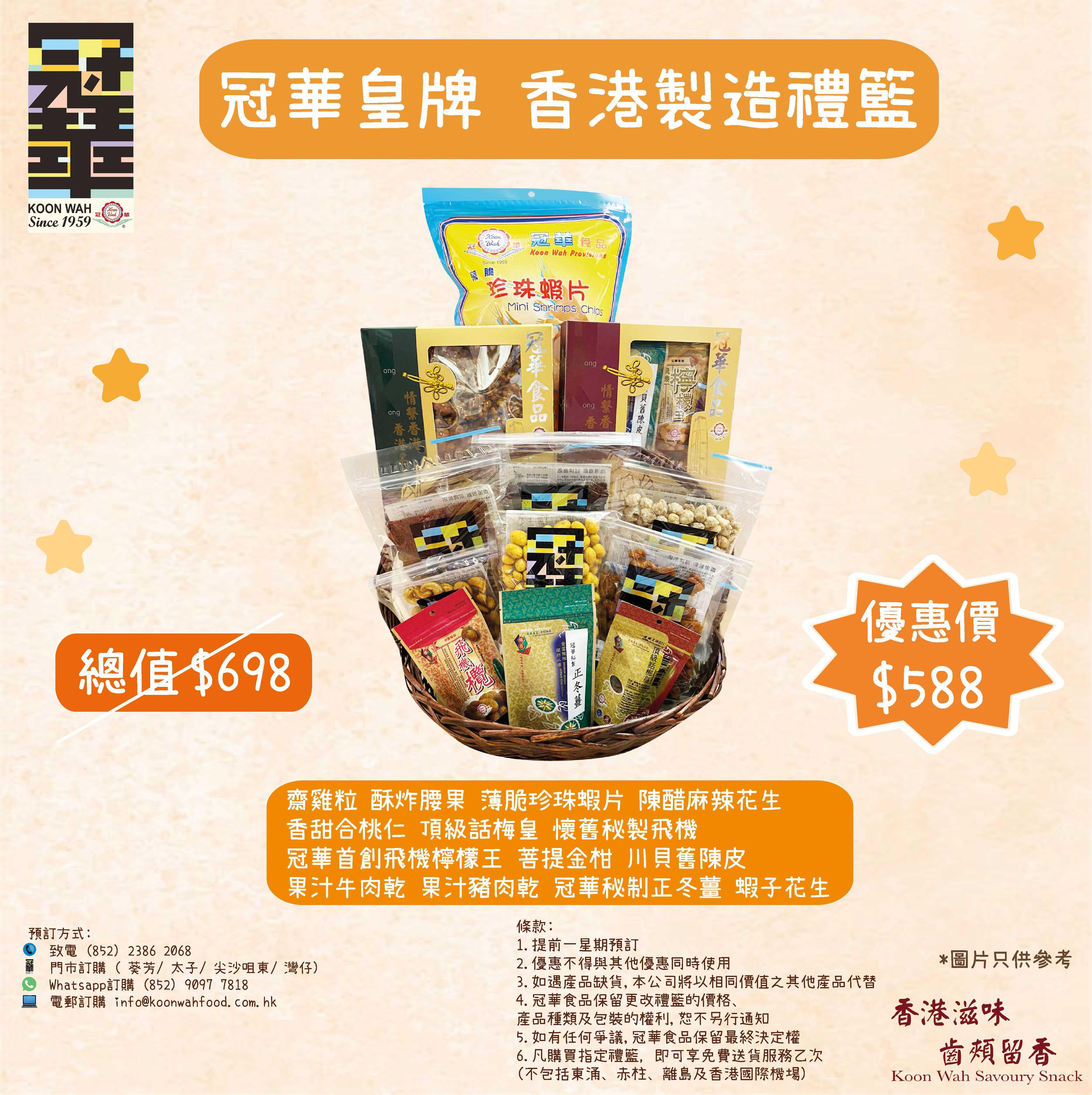 冠華皇牌香港製造禮籃