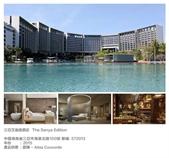 三亞艾迪遜酒店