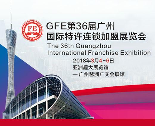 The 36th China (Guangzhou) International Franchise