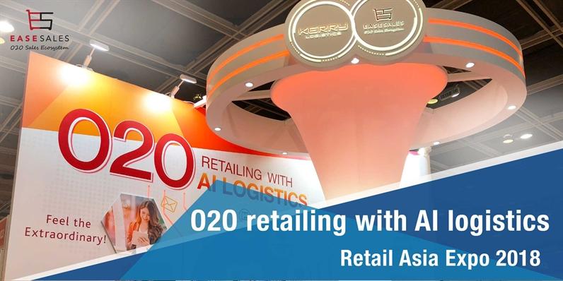 《Retail Asia Expo 2018》