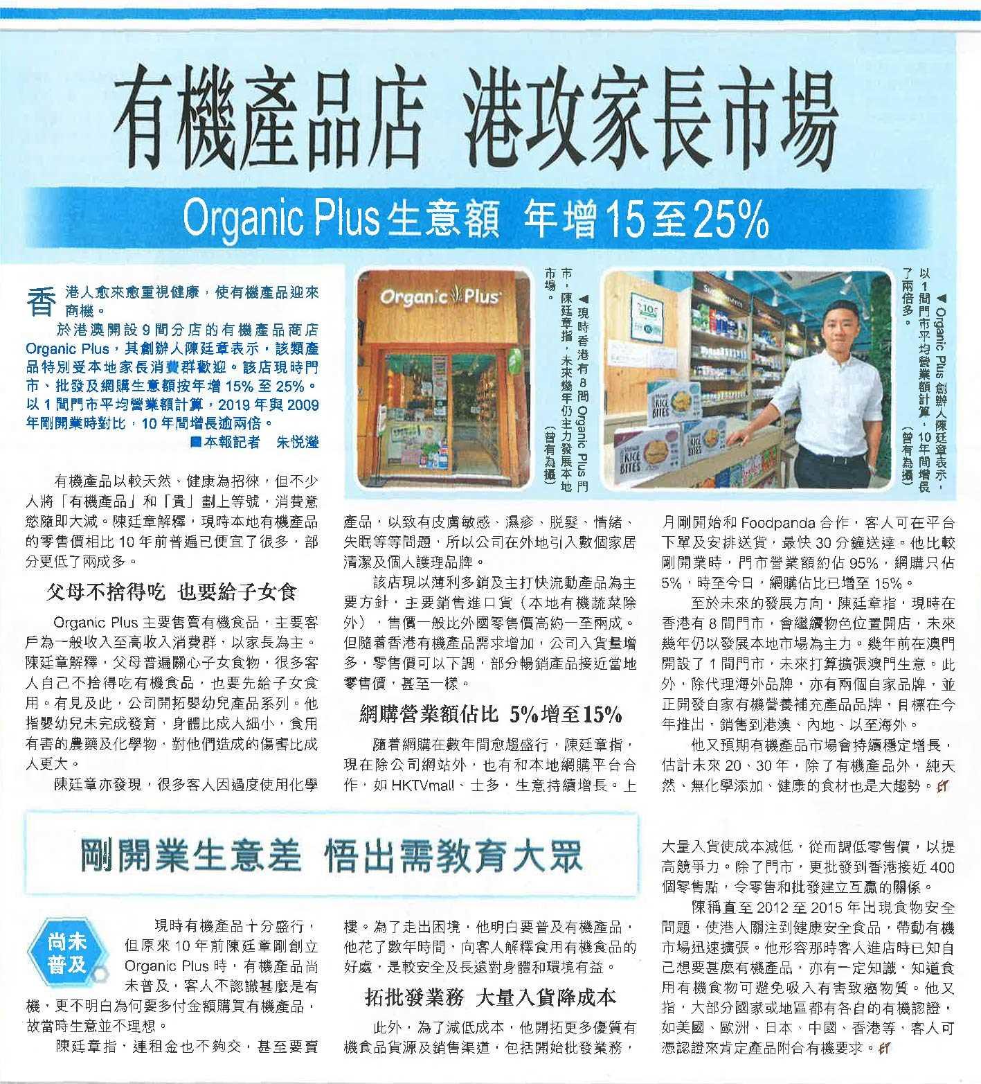 经济日报 有机食品店 港攻家长市场 2019-06-03