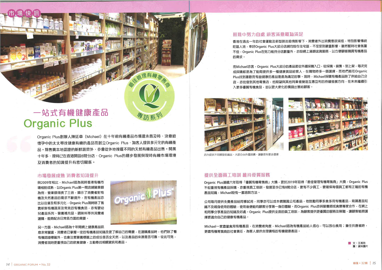 Organic Forum No.32
