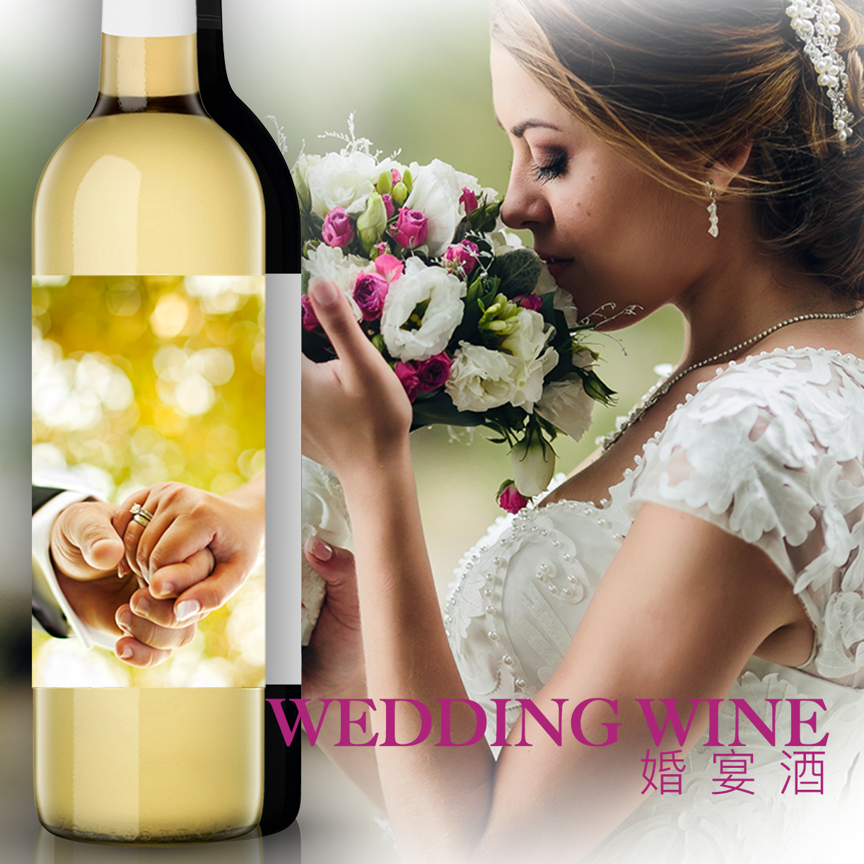Wedding Wine (Click Here >)