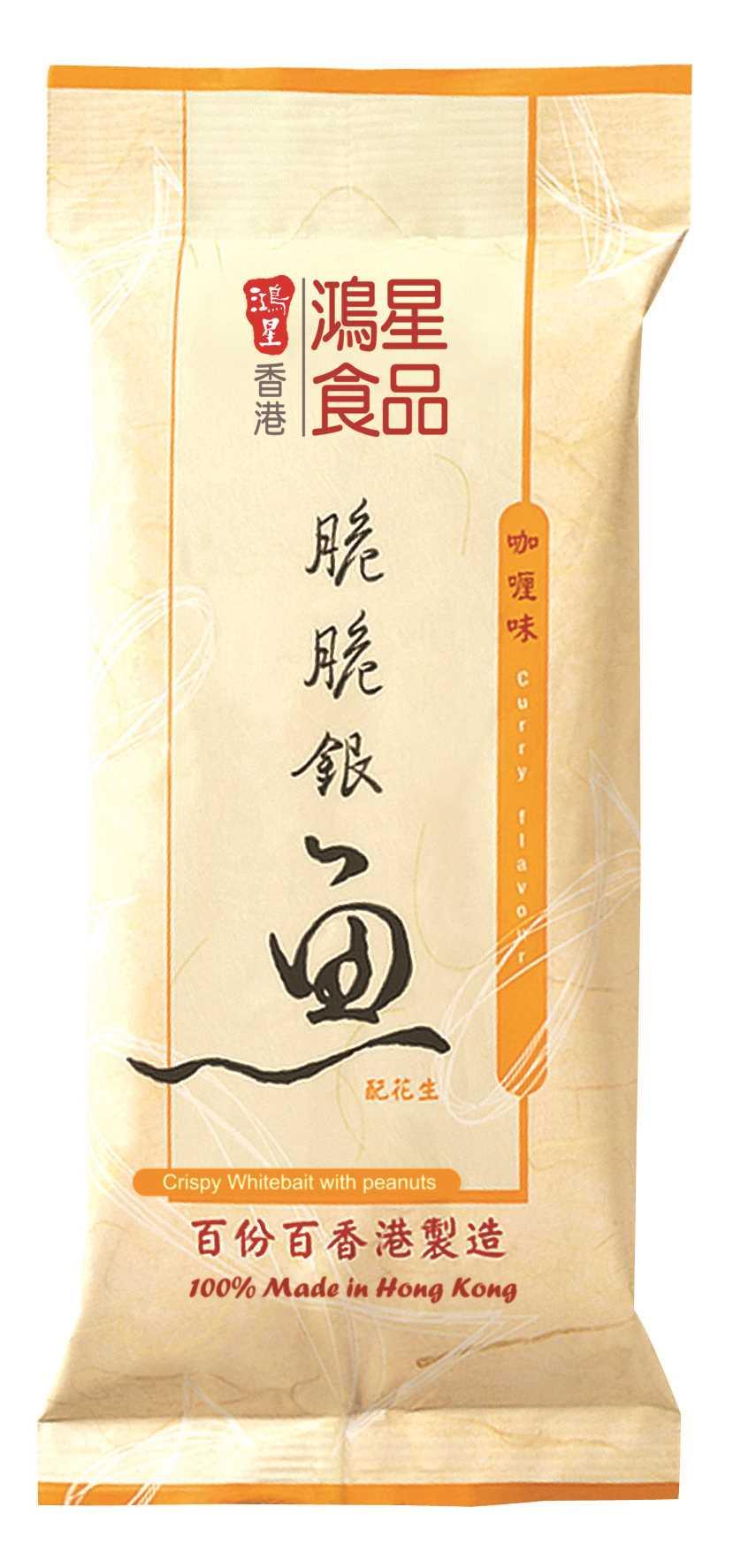 咖喱味-脆脆銀魚花生