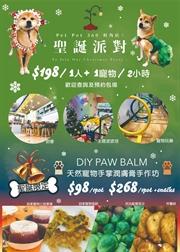 聖誕節寵物派對【12月26日】