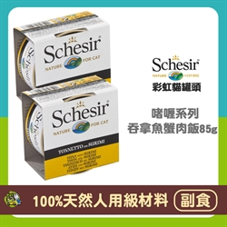 Schesir 啫喱系列 吞拿魚及蟹肉飯貓罐頭 85g
