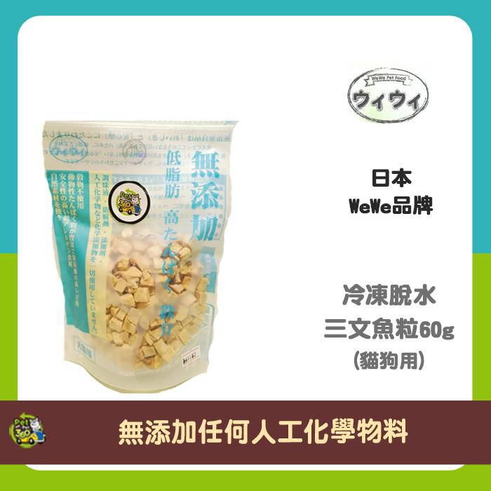 日本WeWe品牌 - 冷凍脱水三文魚粒 60g