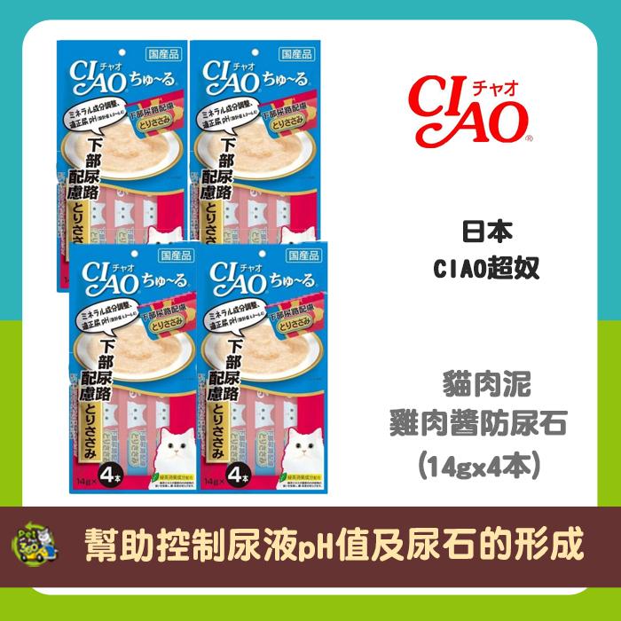 CIAO貓小食-雞肉醬(防尿石)14g獨立4條x4包