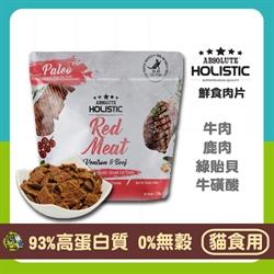 Absolute Holistic Red Meat 超越巔峰鮮食肉片(貓小食)-盛宴草飼牛+滋補野鹿肉+綠貽貝+牛磺酸 50g