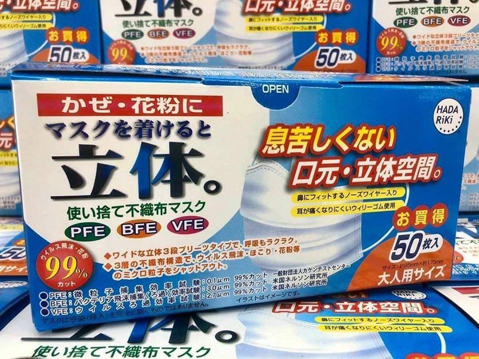 日本HADA Riki 高效防護口罩1盒50個(不是獨立包裝) 2款選擇
