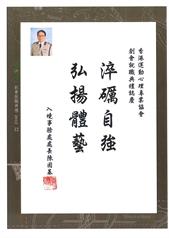 入境事務處處長陳國基
