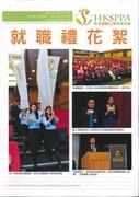 HKSPPA 2012就職典禮花絮(4)