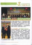 HKSPPA 2012就職典禮花絮(1)