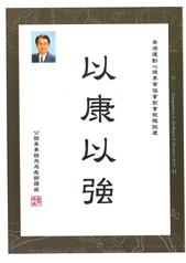 公務員事務局局長鄧國威