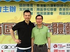 廖漢輝區議員擔任首席榮譽會長, 從政商界資源支持推動運動心理發展
